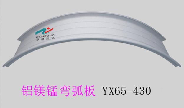 甘肅430鋁鎂錳板