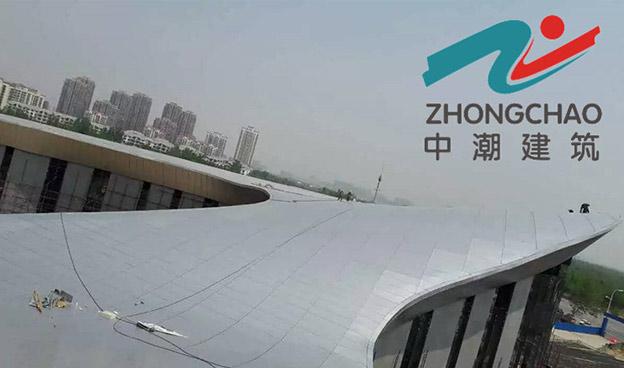 青岛博览中心屋面铝单板工程