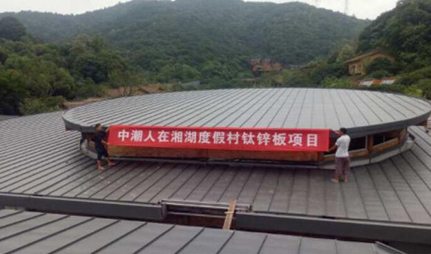 湘湖旅游度假村矮立边ZC25-430工程