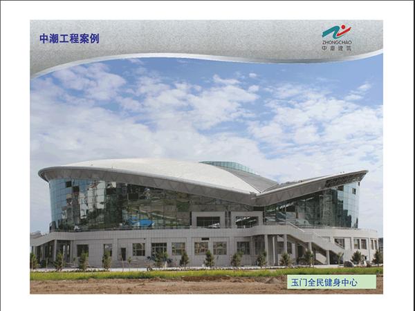 酒泉玉门全民健身中心铝镁锰金属屋面工程