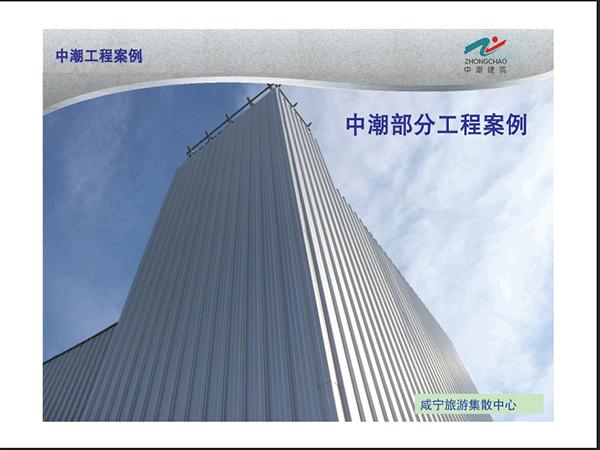 湖北咸宁旅游集散中心铝镁锰屋面工程