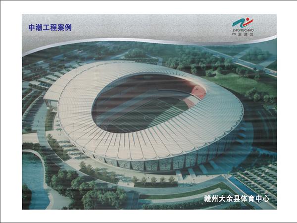 江西赣州大余县体育中心铝镁锰屋面工程