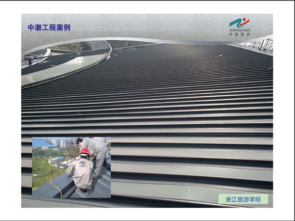 浙江旅游学院铝镁锰面板施工项目
