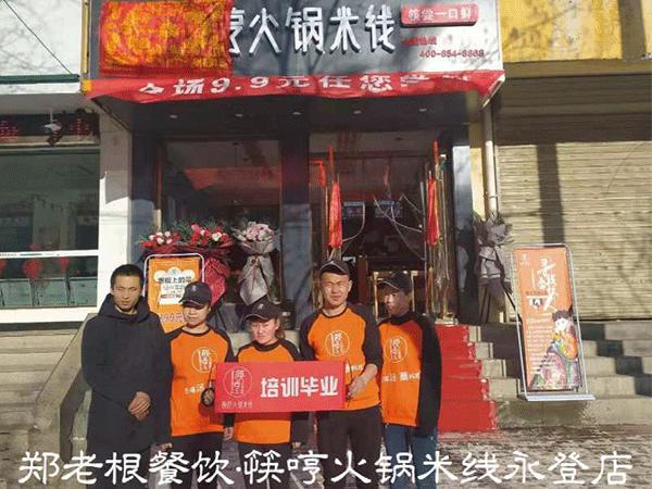 筷哼火锅米线加盟店