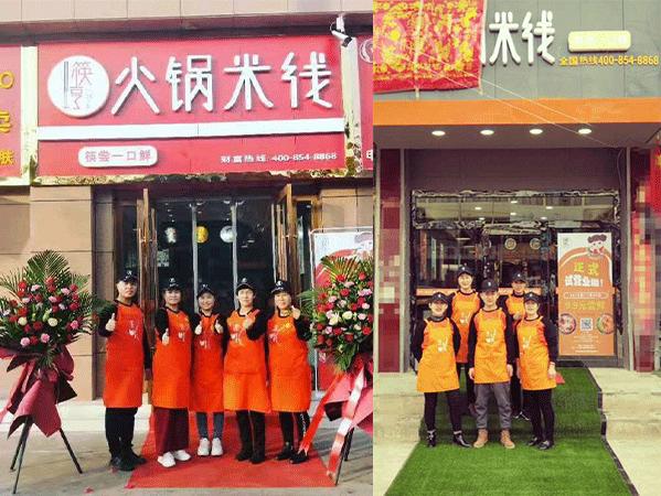筷哼加盟店