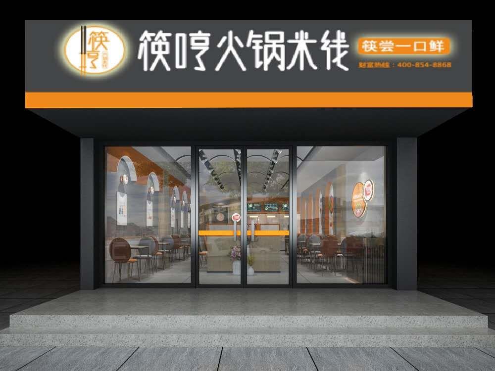 筷哼兰州总部店
