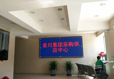 金川企业室内LED显示屏