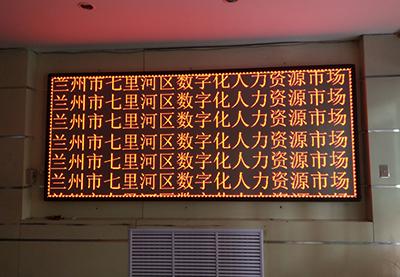 兰州人力资源市场LED室内全彩显示屏