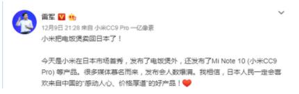 """蘭州眾銳達電子科技分享""""小米把電飯煲賣回日本了!""""12月9日晚,雷軍在個人微博上感嘆。"""