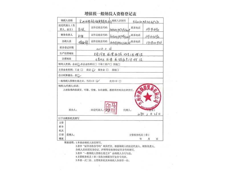 增值税一般纳税人资格登记表