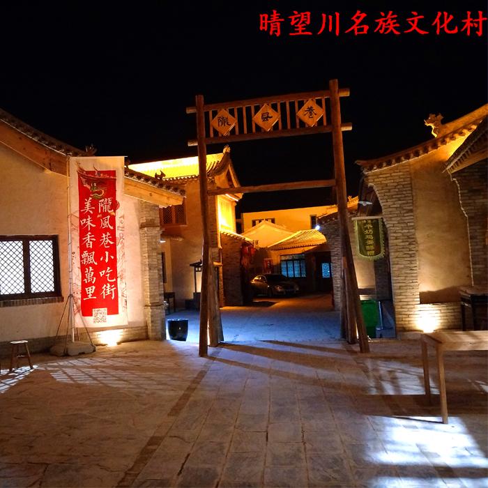 晴望川民族文化村