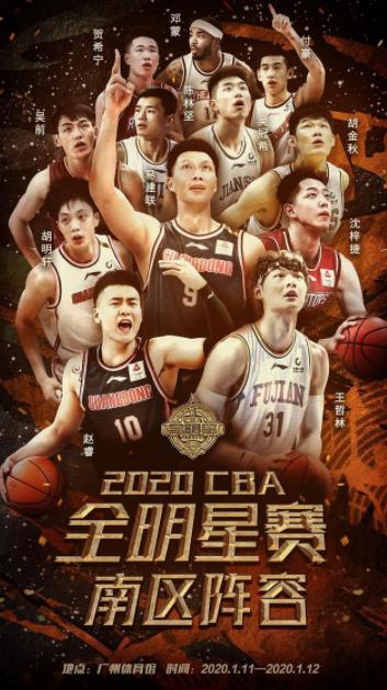 兰州兆盛源商贸公司分享CBA全明星赛阵容公布,林书豪、翟晓川等四位北京球员入选