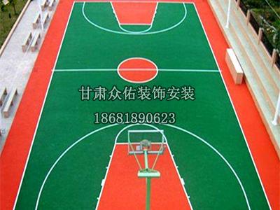 兰州硅pu篮球场地板