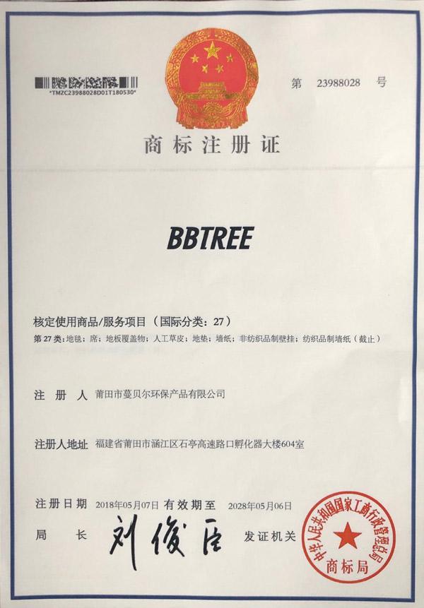BBTREE注册商标