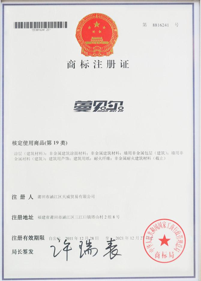 蔓贝尔注册商标