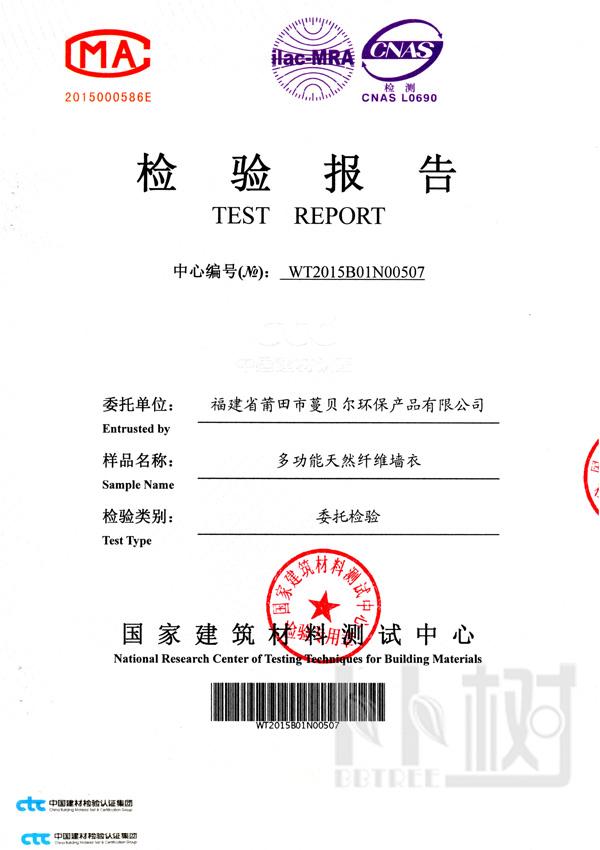 卜卜树棉纤维系列墙衣甲醛净化检测报告