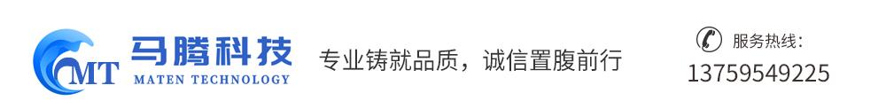 云南马腾科技有限公司