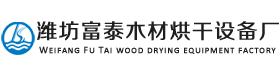 潍坊富泰木材烘干设备厂