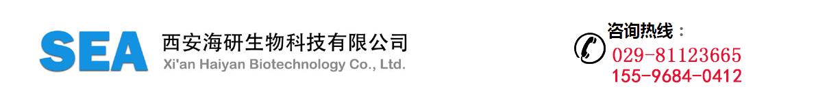 西安海研生物科技有限公司
