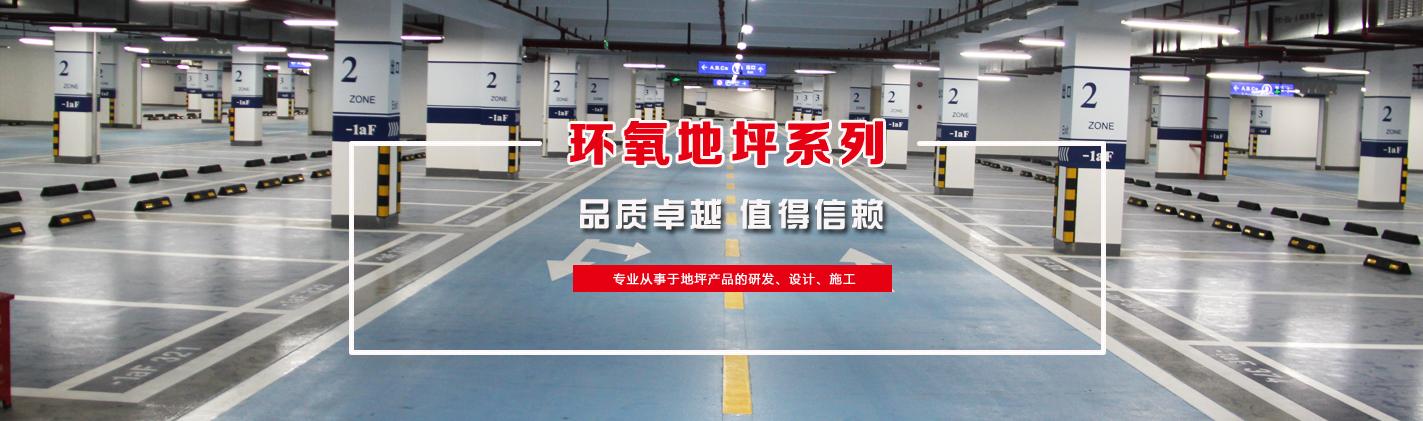 云南环氧地坪公司