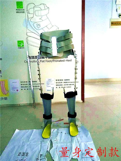 北京市 矫形鞋定制 矫形鞋垫定制 脊柱侧弯矫形背夹定制 截瘫患者去哪里治疗效果最好?