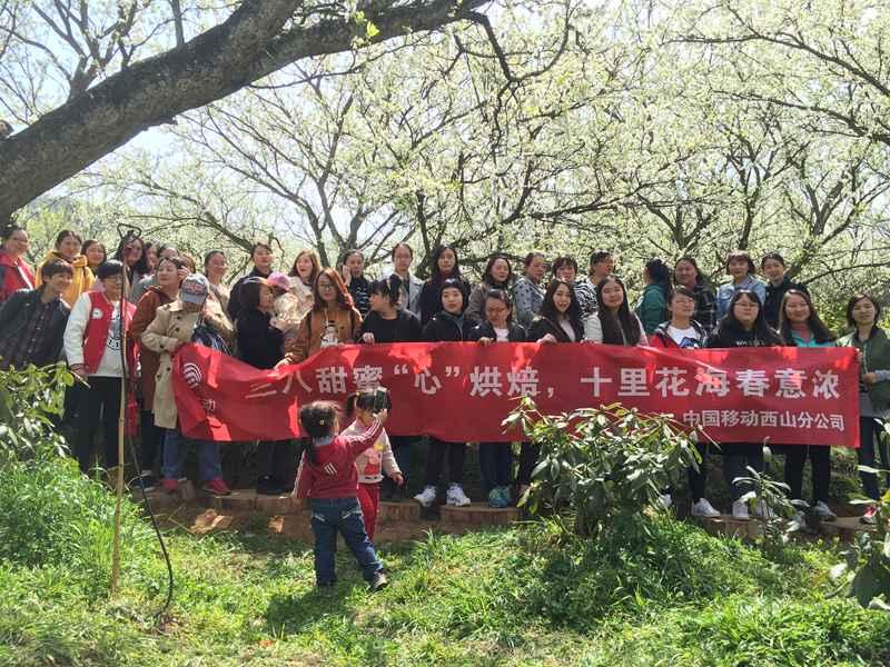 中国移动西山分公司春游活动