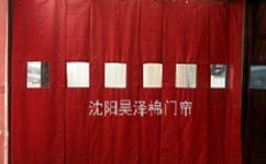 沈阳棉门帘据报道,国企改革不能停,也不会停下来