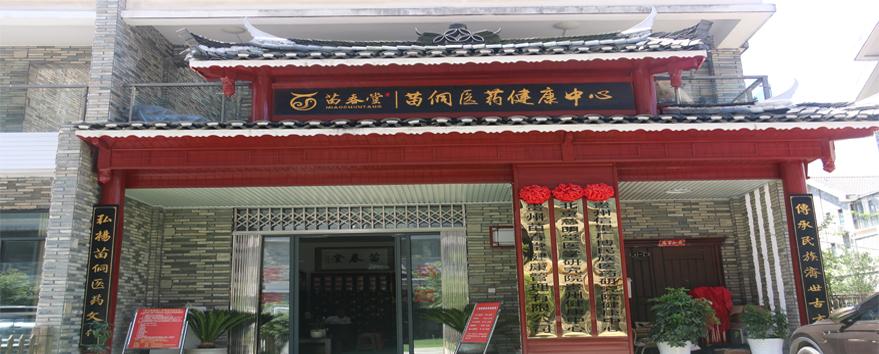 贵州艾灸养生馆