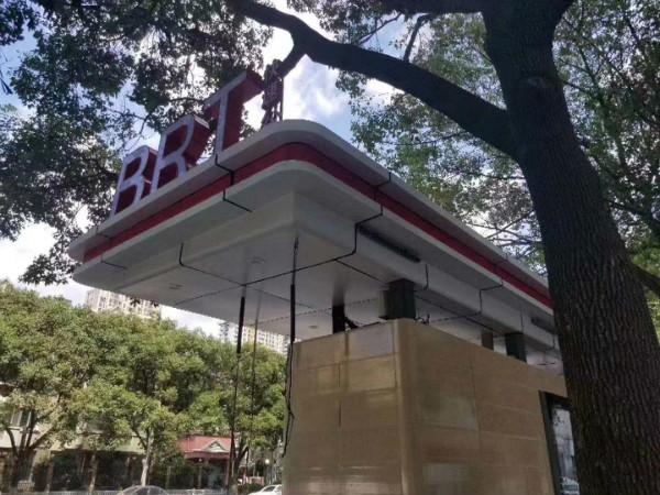 浙江BRT