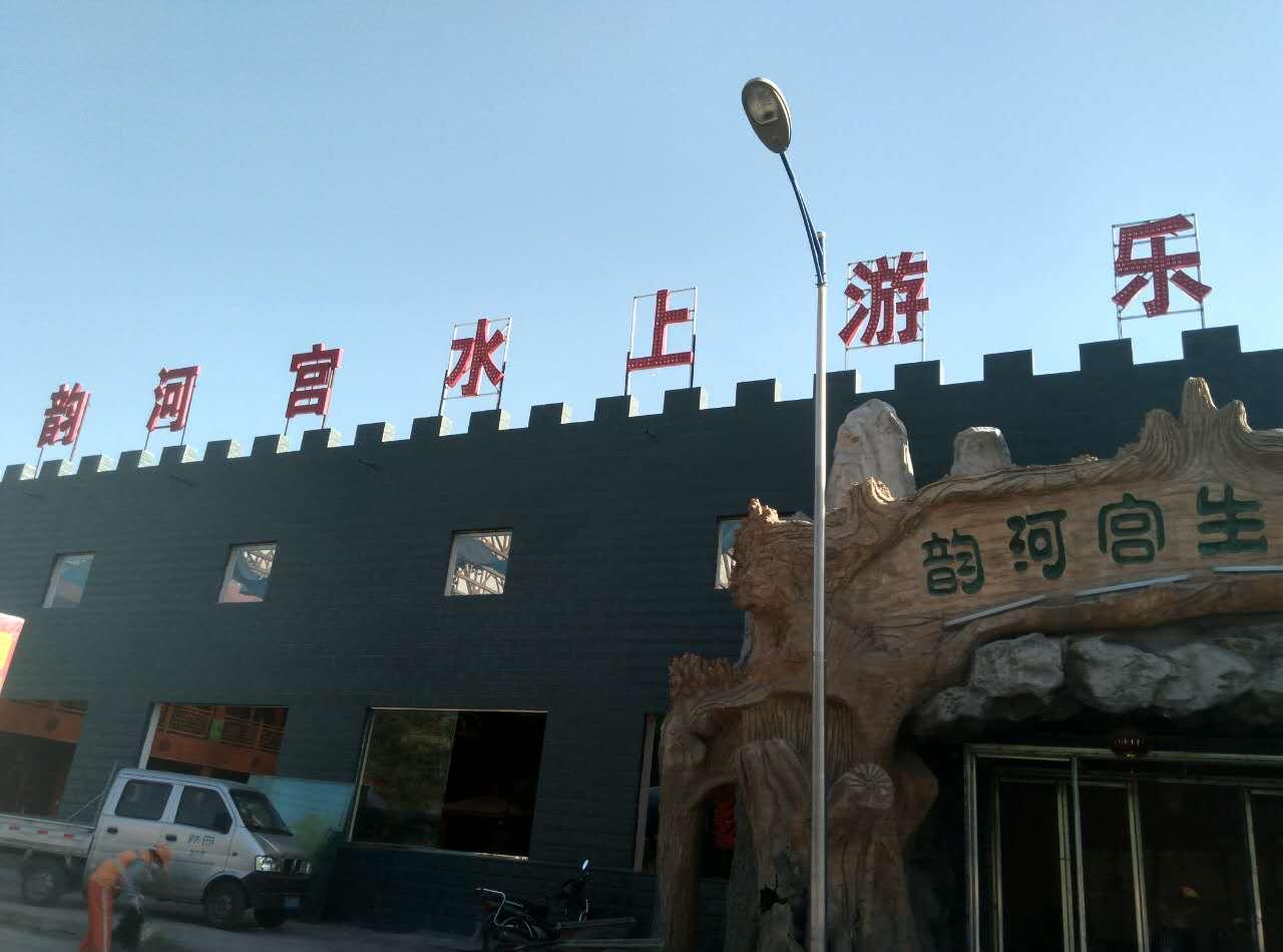 神木韵河宫游乐园