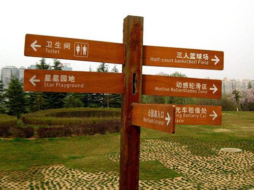 畢節防腐木指示牌生產