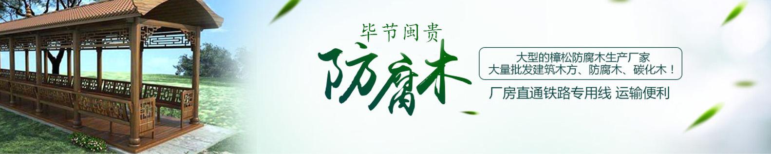 貴州閩貴景觀林木業有限公司