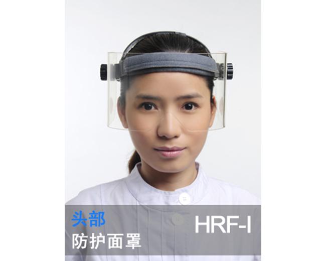 头部防护面罩