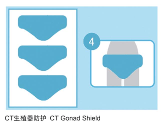 CT生殖器防护