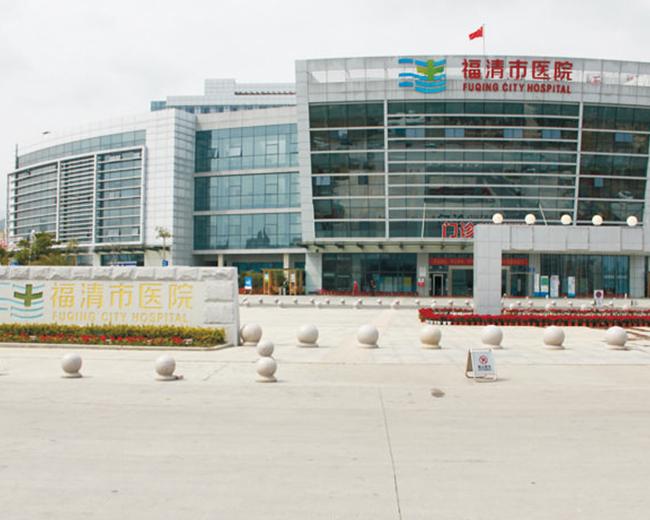 福清市医院辐射防护