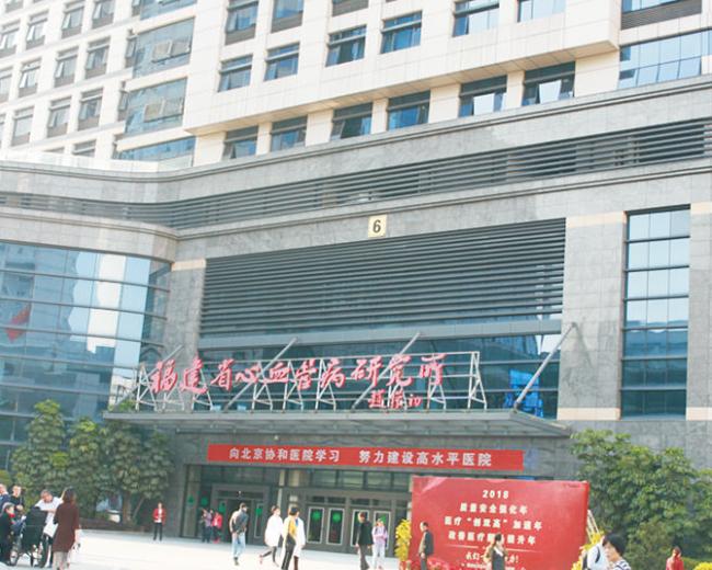 福建省立医院防辐射工程