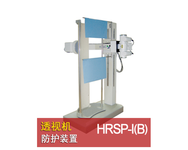 透视机防护装置