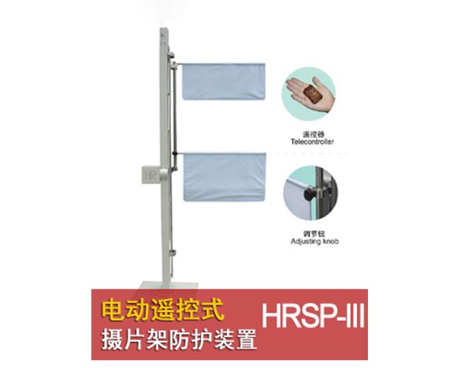电动遥控式摄片架防护装置
