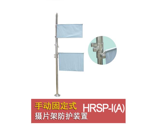 手动固定式摄片架防护装置
