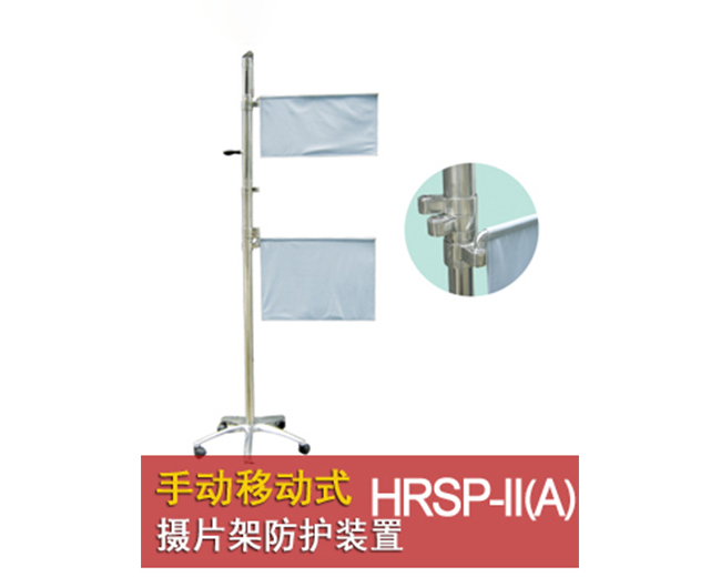 手动移动式摄片架防护装置