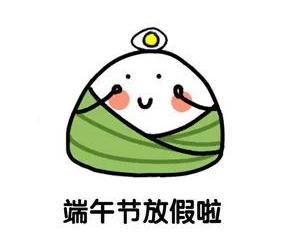 闽惠防辐射工程端午节放假