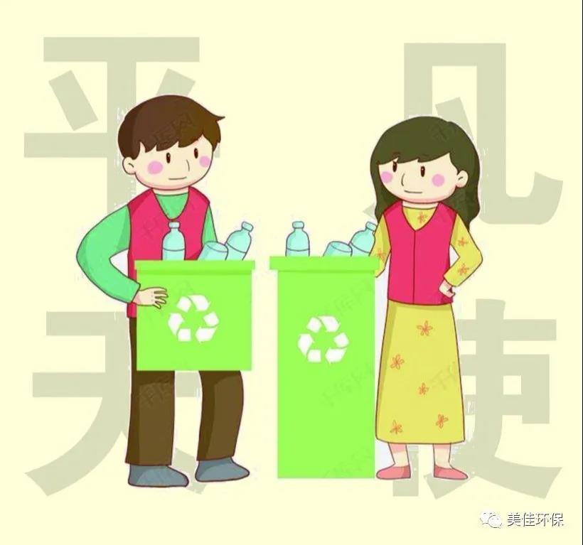 居民垃圾分類