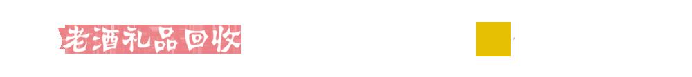 老酒回收公司_Logo
