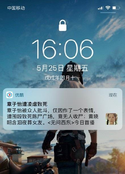 优酷向章子怡道歉网友称早该这样了_广州市竹纤维毛巾批发