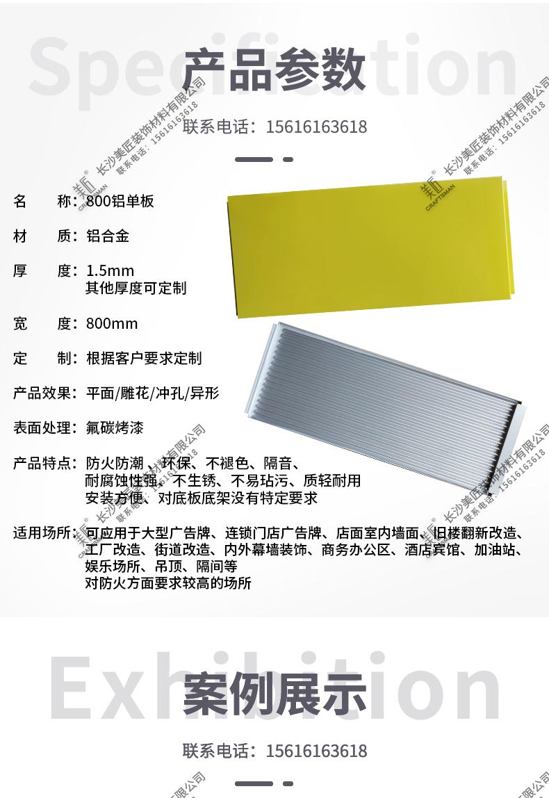 800新型快装铝单板价格