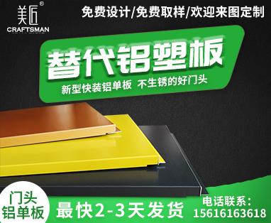 800新型快装铝单板