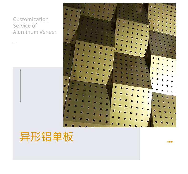 湖南镂空铝单板批发