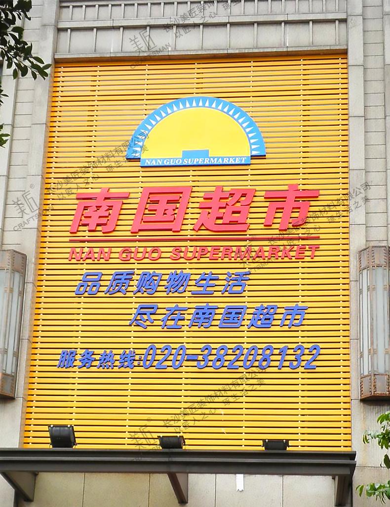湖南L75直角广告扣板