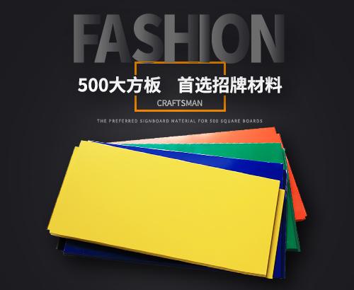 复合大方板能不能替代铝塑板在广告装饰中的地位?