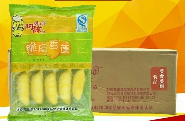 脆皮香蕉(阿诺)